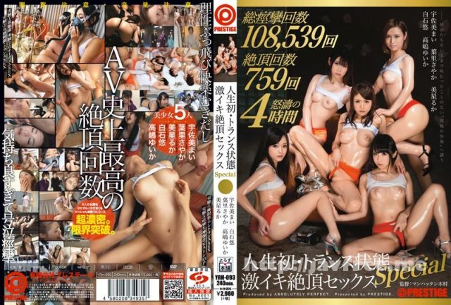 [SNIS-229] 超高級風俗嬢 白石悠 - image YRH-093 on https://javfree.me