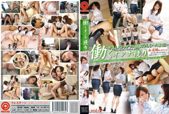 [HD][OREC-712] まなみ 4 - image YRZ-007 on https://javfree.me