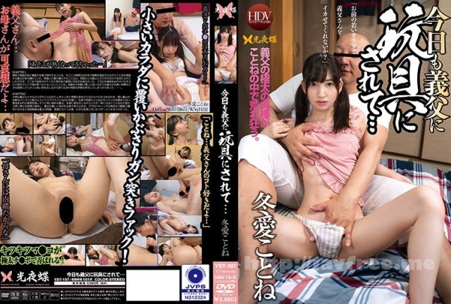 [HD][OREC-265] あゆみ - image YST-197 on https://javfree.me