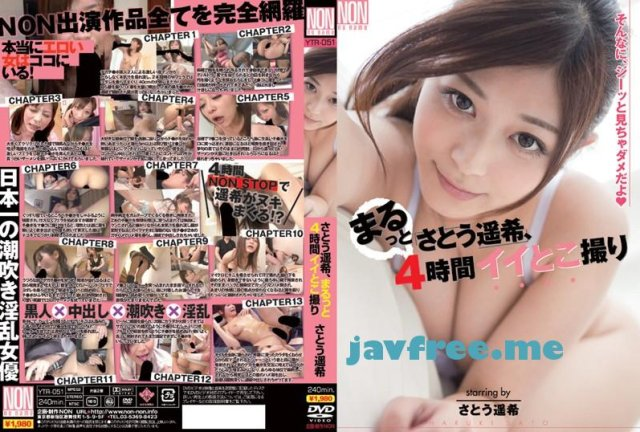 [EC-125] 鬼イカセ さとう遥希 - image YTR-051 on https://javfree.me