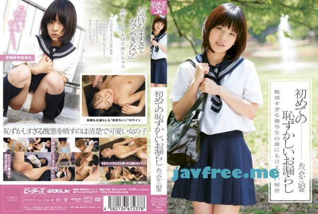 [MIAD-578] かわいい乃亜ちゃん。 - image ZEX-084 on https://javfree.me