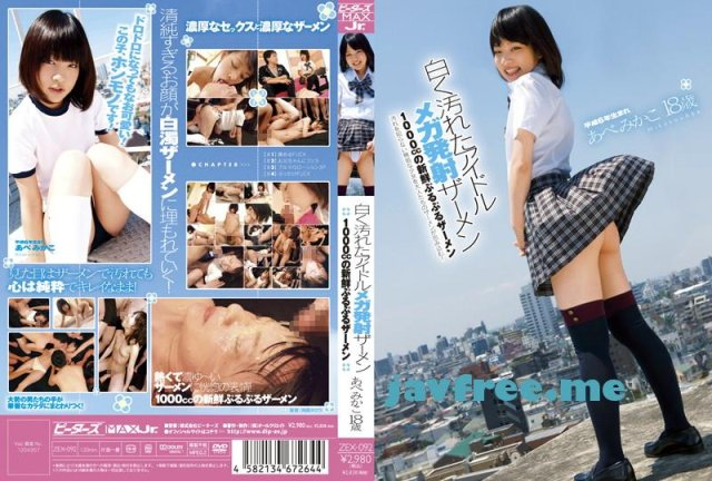[PPPD-286] 巨乳ナースは騎乗位で犯す JULIA - image ZEX-092 on https://javfree.me