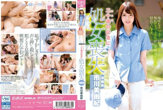 [MDUD-386] 石橋渉の素人生ドルR SP5 - image ZEX-300 on https://javfree.me