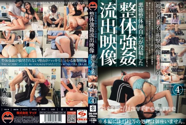 [ZRO-115] THE レイプ 8 - image ZRO-094 on https://javfree.me