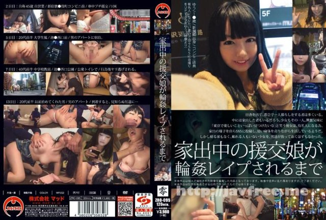 [ZRO-115] THE レイプ 8 - image ZRO-095 on https://javfree.me