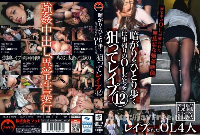 [ZRO-115] THE レイプ 8 - image ZRO-118 on https://javfree.me