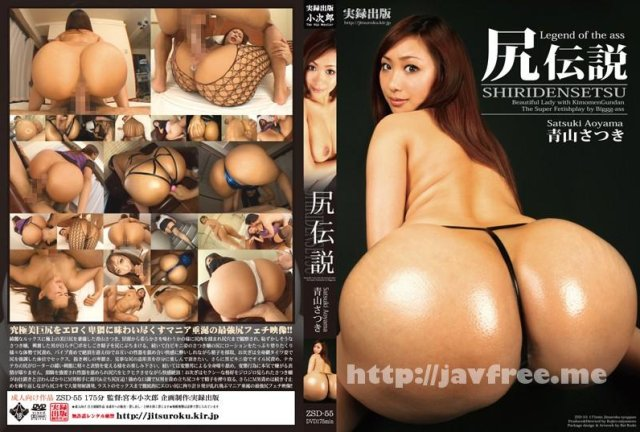 [ZSD-55] 尻伝説 青山さつき - image ZSD-55 on https://javfree.me