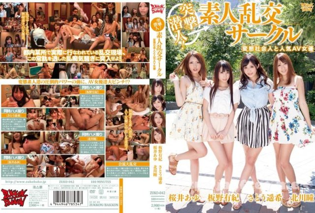 [ATFB-237] MEN'S淫語サロン 桜井あゆ - image ZUKO-042 on https://javfree.me