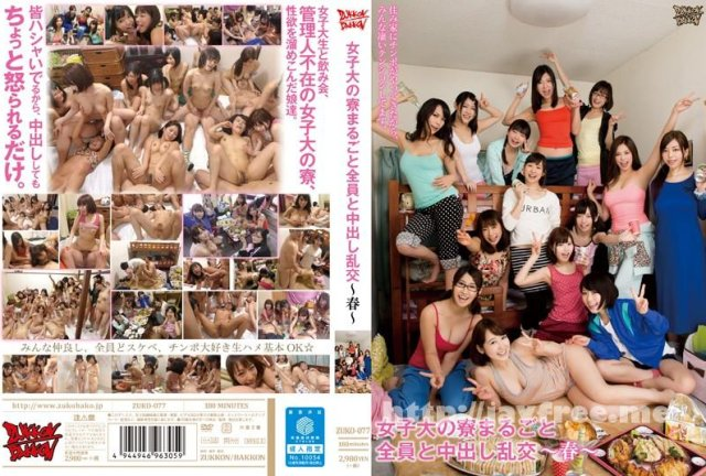 [VIKG-204] 絶品BODY コスプレSEXヤリまくり - image ZUKO-077 on https://javfree.me
