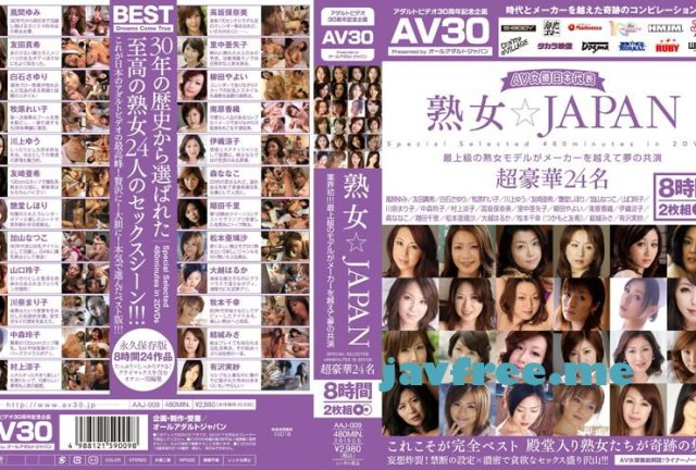 [ATFB-213] MEN'S淫語サロン 川上ゆう - image aaj-009 on https://javfree.me