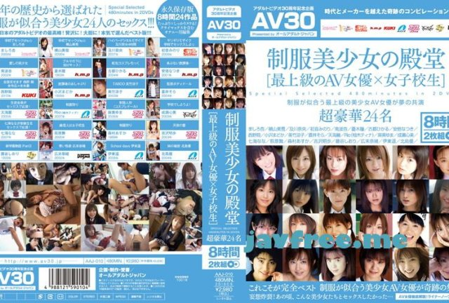 [ATID-178] バレットリヴァース SIDE B -恩讐- - image aaj-010 on https://javfree.me