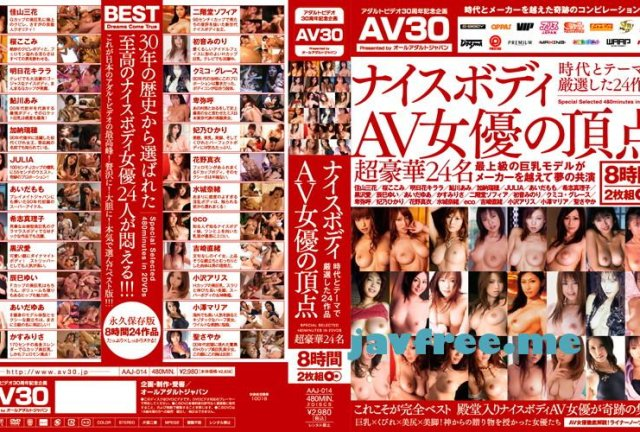 [PGD-189] Yoshizaki Nao - image aaj00014 on https://javfree.me