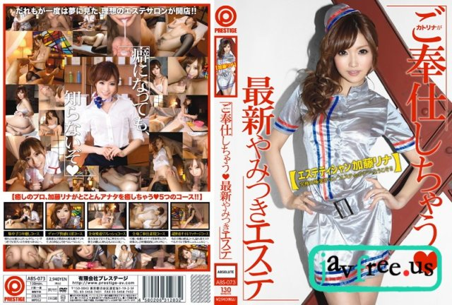 [DVD][ABS-159] LOVE HIP 加藤リナ - image abs-073 on https://javfree.me