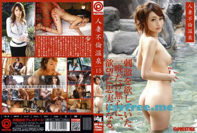 [ABY-017] 人妻不倫温泉 17 - image aby-015 on https://javfree.me