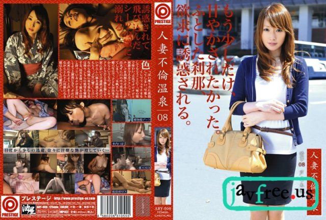 [ABY-017] 人妻不倫温泉 17 - image aby008 on https://javfree.me