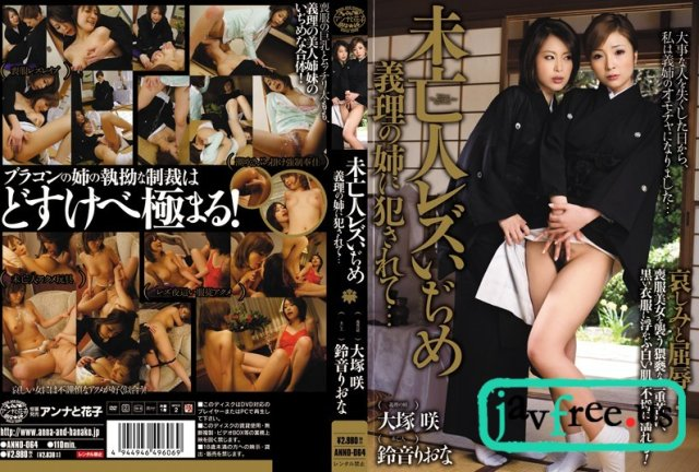 [VGD-048] 卑猥なGカップ 大塚咲 - image annd064 on https://javfree.me