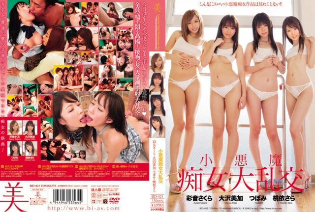 [IBW-298] 貧乳いぢり 4時間 - image bid021 on https://javfree.me