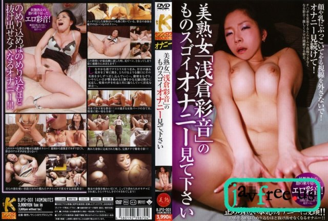 [MAI-55009] Japanese Cougar Club ジャパニーズクーガー 日本熟女倶楽部 2 - image bjpo-001 on https://javfree.me