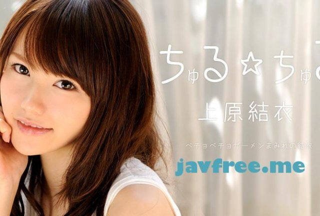 [XV-893] School days 上原結衣 - image carib-051013-334 on https://javfree.me