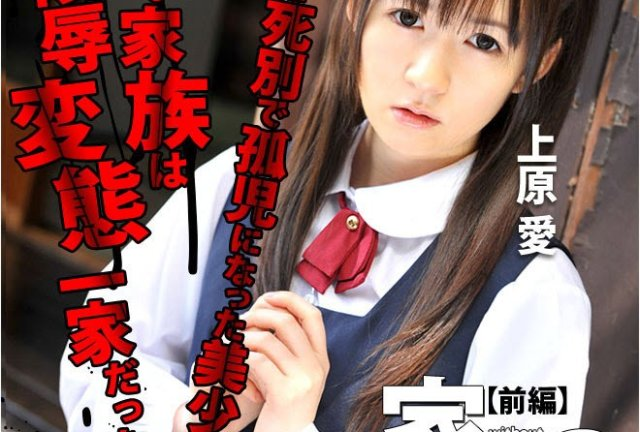 [WNZS-181] 孤独な性奴隷少女 上原愛 - image carib-112210-541 on https://javfree.me