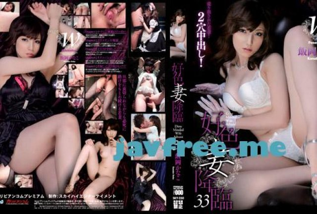 [SKY-181] 好色妻降臨 Vol.14 : 内田美奈子  - image caribpr-031513_530 on https://javfree.me