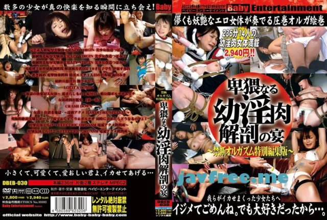 [HMGL-086] 恥ずかしいカラダ 覚醒 RYU - image dbeb-030 on https://javfree.me