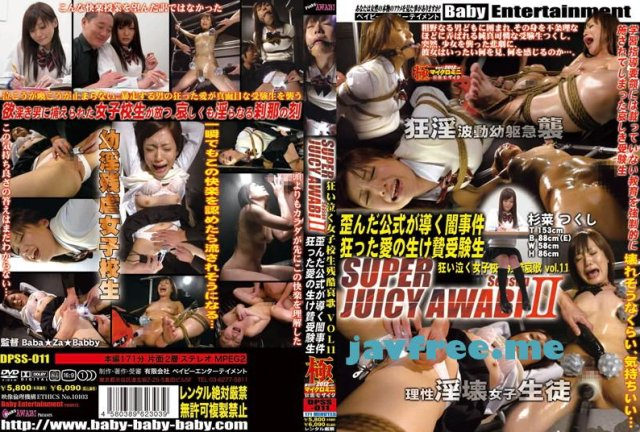 [DPSS-007] SUPER JUICY AWABI season II 狂い泣く女子校生残酷哀歌 VOL.7 - image dpss-011 on https://javfree.me