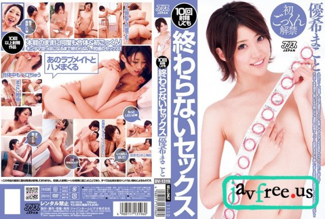 [DV-1607] AV復活 優希まこと - image dv-1319 on https://javfree.me