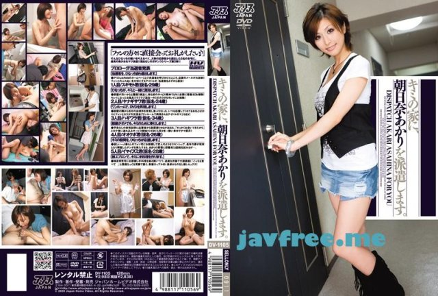 [DV-982] 純白の果実 朝日奈あかり DEBUT - image dv1105 on https://javfree.me