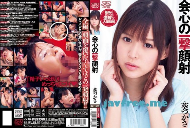 [DV-1195] 絶対少女 葵つかさ - image dv1387 on https://javfree.me