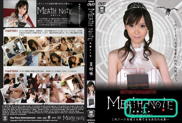 [OP-002] メスノート MEATH NOTE - Nagisa Sasak - image e9e53702d4f5705f5969bd6cafc0f1db on https://javfree.me