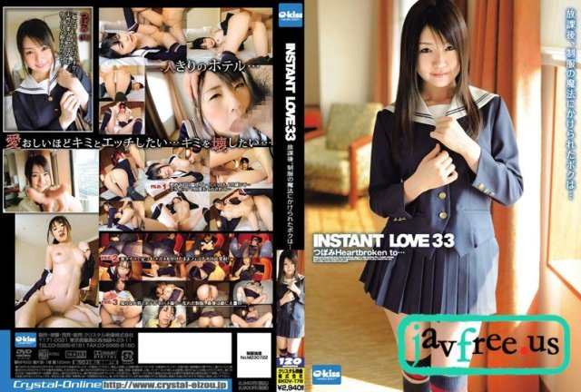 [EKDV-136] INSTANT LOVE 26 - image ekdv-178 on https://javfree.me
