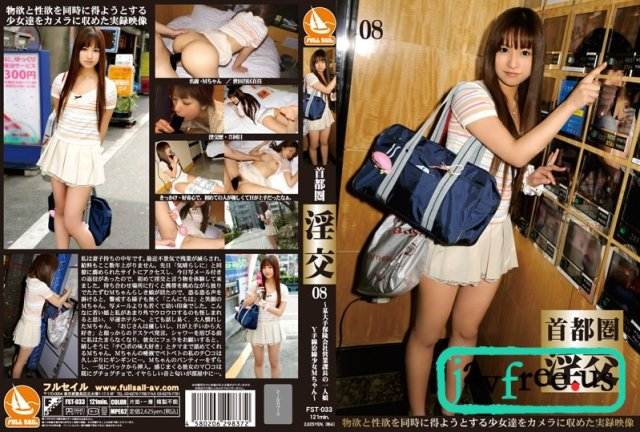 [HD][FST-017] 首都圏 淫交 04 - image fst033 on https://javfree.me