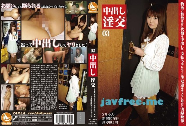 [HD][FST-044] 中出し淫交 01 - image fst049 on https://javfree.me