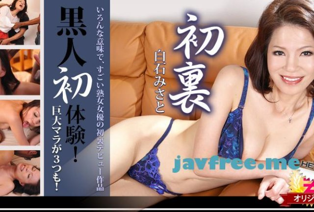 [BT-127] Madame -Model Collection- : 白石みさと - image heyzo_hd_0115 on https://javfree.me
