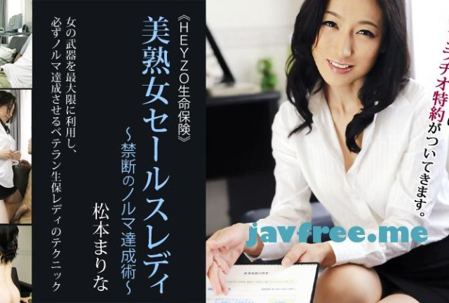 [AXBC-002] 犯される美人妻 松本まりな - image heyzo_hd_0304 on https://javfree.me