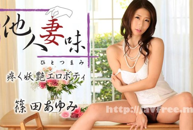 [WANZ-251] ランジェリーナ あゆみ - image heyzo_hd_1184_full on https://javfree.me