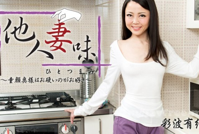 [HEY-111] 他人妻味 : 彩波有紀 - image heyzo_hd_1551_full on https://javfree.me