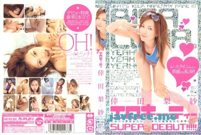 [HODV-20869] 復活 倖田梨紗 - image hodv20273 on https://javfree.me