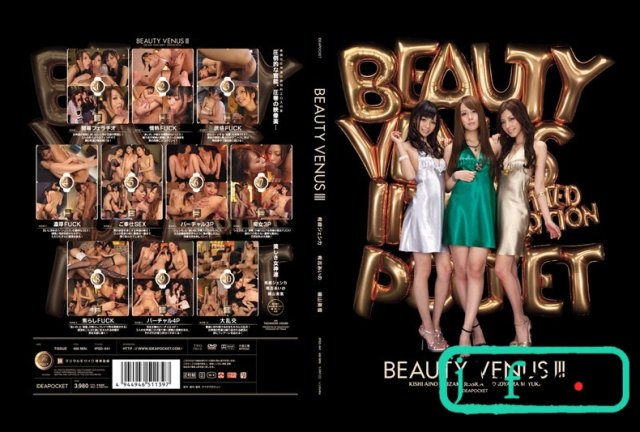 [IPSD-045] BEAUTY VENUS 4 - image iptd-041 on https://javfree.me