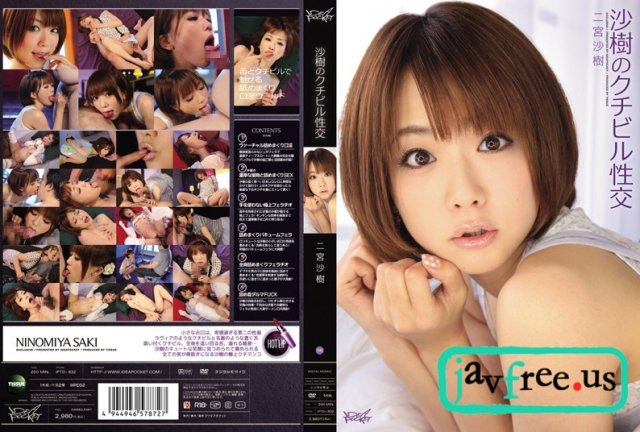 [PGD-430] PREMIUM STYLISH SOAP V.I.P180分スペシャル 二宮沙樹  - image iptd-832 on https://javfree.me