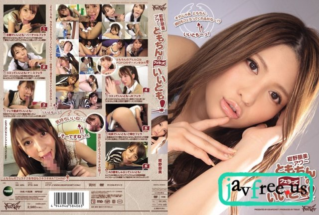 [IPTD-806] 紺野朋美の濃厚な接吻とSEX - image iptd-848 on https://javfree.me