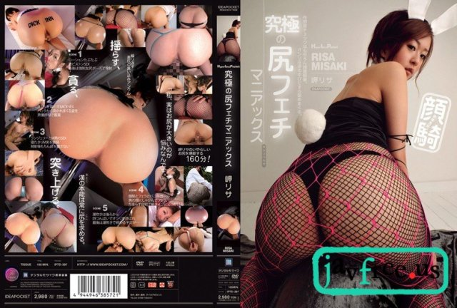 [MKD-010] MIKADO Vol.10 Risa Misaki - image iptd397 on https://javfree.me