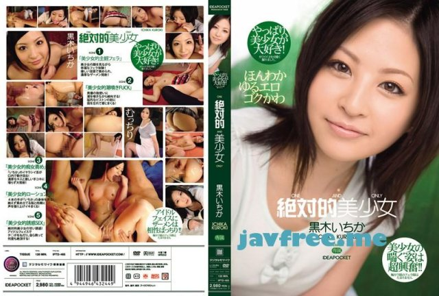 [VENU-273] 義母飼育 黒木いちか - image iptd465 on https://javfree.me
