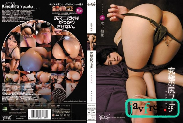 [IPTD-780] 汗だくSEX 木下柚花 - image iptd817 on https://javfree.me