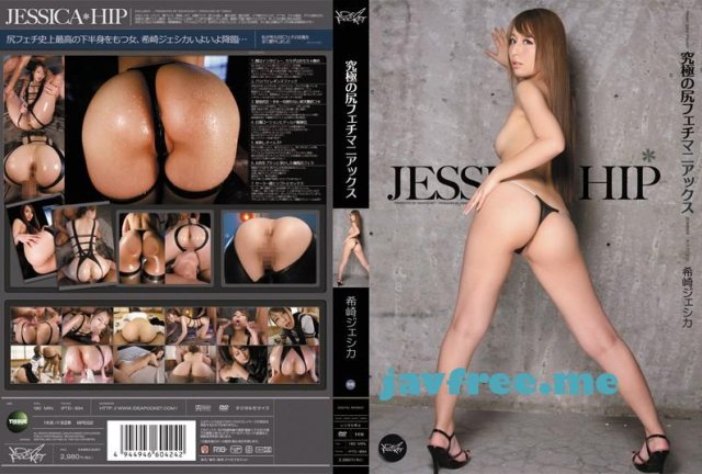 [HD][RBD-842] 奴隷宣告 希崎ジェシカ - image iptd894 on https://javfree.me