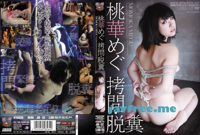 [HD][JBD-152] 桃華めぐ 拷問・脱糞 - image jbd-152 on https://javfree.me