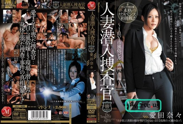 [JUSD-473] 丸ごと!愛田奈々SPECIAL8時間 Vol.2 - image juc-686 on https://javfree.me