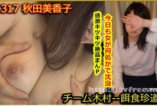 Tokyo Hot k0782 餌食牝 刈谷麻子 Asako Kariya - image k1317 on https://javfree.me
