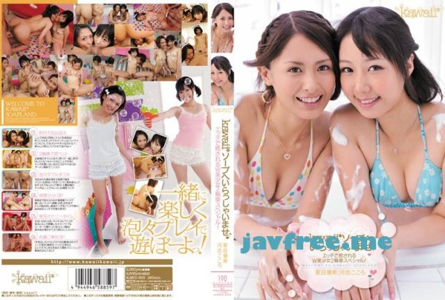 [KAWD-365] 絶叫イカセMAX! 河合こころ - image kawd-355 on https://javfree.me